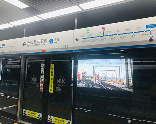 沈阳地铁九号线